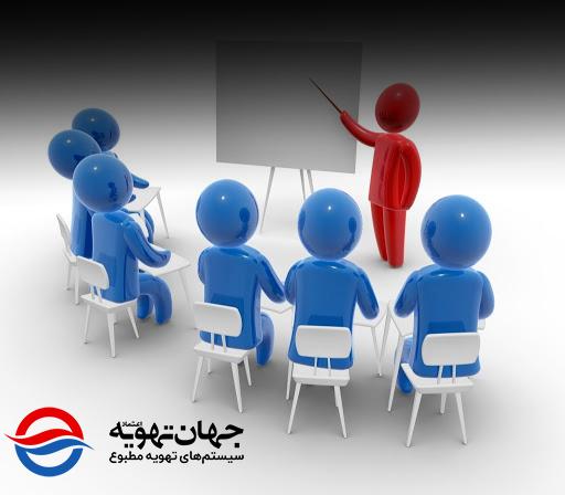 ارتقاء واحد آموزش شرکت جهان تهویه