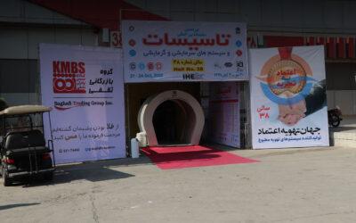 نوزدهمین نمایشگاه بین المللی صنعت تاسیسات تهران