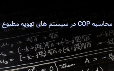 محاسبه راندمان (COP) در سیستم های تهویه مطبوع