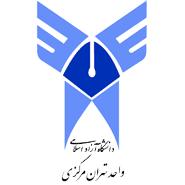 دانشگاه آزاد واحد تهران مرکز