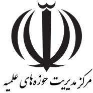مرکز مدیریت حوزه های علمیه
