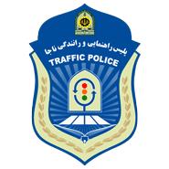 راهنمایی و رانندگی تهران بزرگ