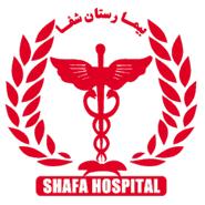 بیمارستان شفا
