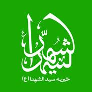 خیریه ره-پویان سید الشهدا