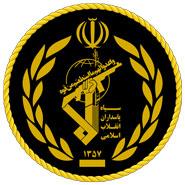 نزسا نیروی زمینی سپاه پاسداران